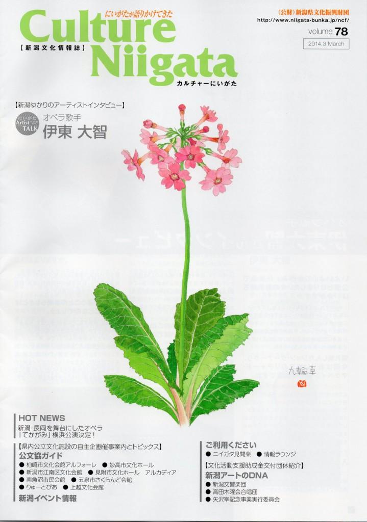 CultureNiigata201403-00