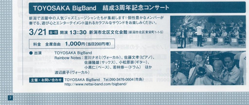CultureNiigata201403-01