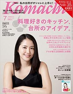 月刊新潟Komachi7月号