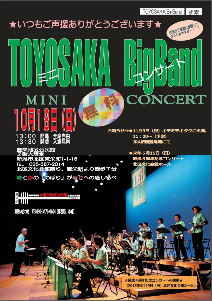tbb-minicon20151018
